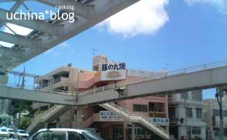 沖縄ランキング参加中